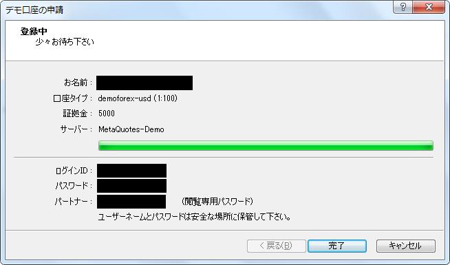 MT4のダウンロード方法 | FXノート