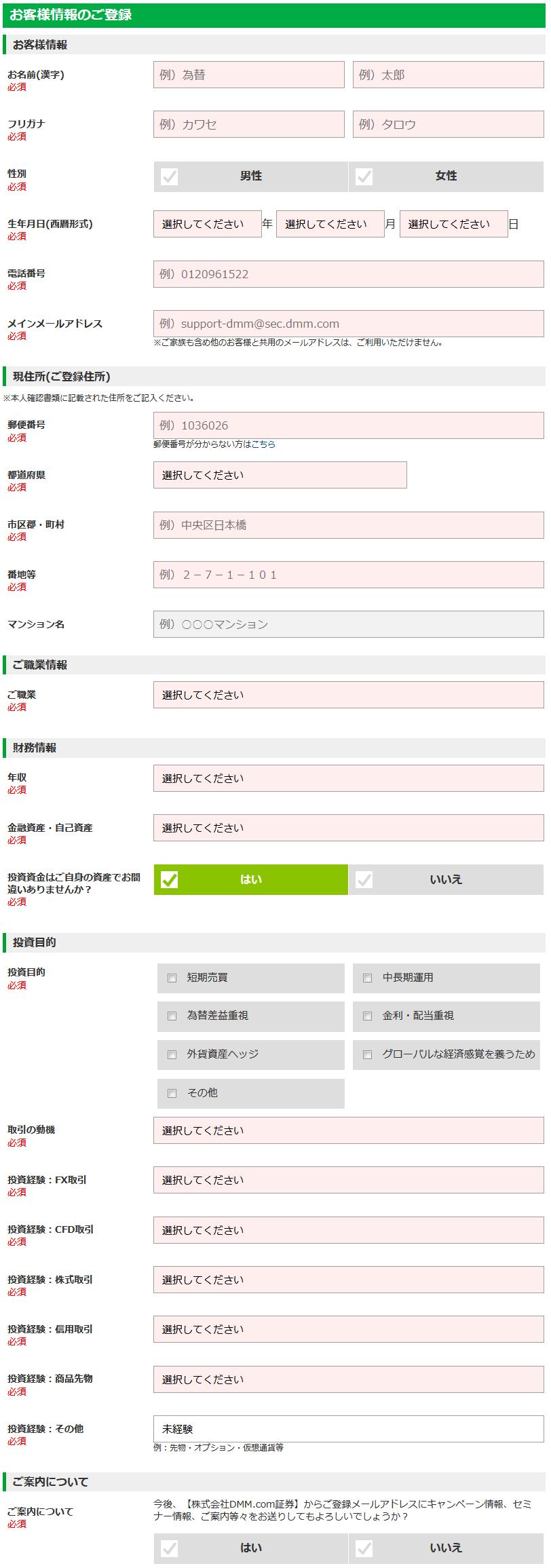 DMMFX口座開設申込フォーム